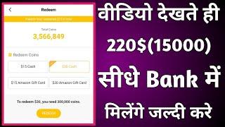 Download वीडियो देखते ही 220$ (15000₹) सीधे Bank में मिलेंगे। Video