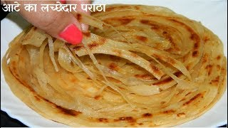 Download How To Make - Whole wheat Lachha Paratha / Multilayered/Malabari Paratha - By Food Connection Video