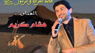 Download موال قصة الغزالة و النبي صلى الله عليه وسلم Video