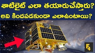 Download HOW TO BUILD A SATELLITE?HOW SATELLITES WORK? HOW DO SATELLITE STAY IN ORBIT? IN TELUGU|FACTS 4U. Video