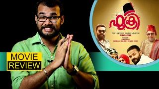 Download Fukri Malayalam Movie Review by Sudhish Payyanur | Movie Bite Video