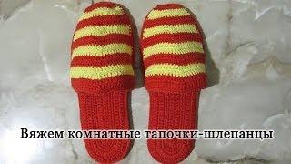 Download Тапочки крючком. Тапочки-шлепанцы на войлочной подошве. crochet slippers Video