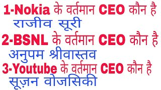 Download विभिन्न कंपनियों के CEO current affairs gk for rrb group d exam , rpf ssc gd BSF, CRPF, CISF EXAM Video