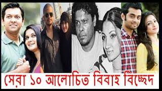 Download বাংলাদেশের সেরা ১০ সেলিব্রেটিদের বিবাহ বিচ্ছেদ।BD Top 10 celebritie divorce/James,Tahsan,Apurbo,Rumi Video