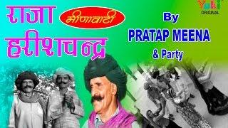 Download राजा हरीशचंद्र। मीणावाटी लोक भजन। प्रताप मीणा & पार्टी । Meena Lok Bhajan ( Raja Harishchandra) Video
