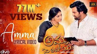 Download Amma | Amma I Love You | Chiranjeevi Sarja | Sitara | K.M.Chaitanya | Gurukiran Video