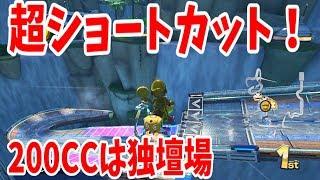 Download 200CCビッグブルーで独走!がしかし・・・!!!【おまけあり】 Video