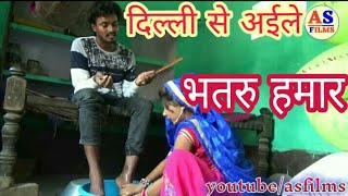 Download NEW COMEDY VIDEO-दिल्ली से अईले भतरु हमार-DELHI SE AYILE BHATARU HAMAAR-A.S FILMS Video