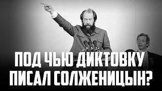 Download Под чью диктовку писал Солженицын? Video