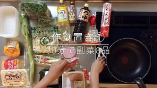 Download 作り置き①30分で副菜8品 Video