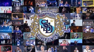 Download SUPER JUNIOR / 2/21発売 FC限定「SUPER JUNIOR E.L.F-JAPAN FESTIVAL 2017~SUPER SPORTS DAY~」ティザー公開 Video