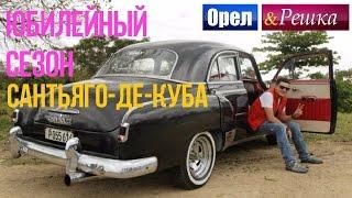 Download Орел и Решка. Юбилейный сезон - Куба | Сантьяго-де-Куба Video