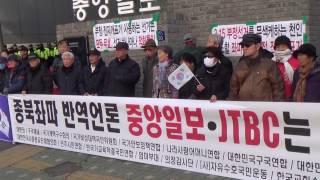 Download 중앙일보, JTBC는 문닫으라! (박철성 대표) Video