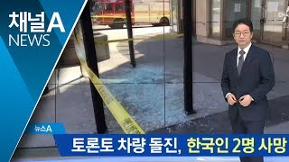 Download 토론토 한인타운 '광란 질주'…한국인 2명 사망 Video