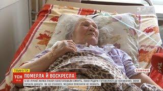 Download У Вінницькій області ″воскресла″ 83-річна бабуся, якій лікарі констатували смерть Video
