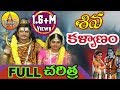 Download Shiva Kalyanam Full Charitra | Daksha Yagnam Full | Lord Shiva Songs | Telangana Devotional Movies Video