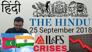 Download 26 September 2018 The Hindu Newspaper Analysis in Hindi (हिंदी में) - News Articles Current Affairs Video