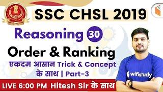 Download 6:00 PM - SSC CHSL 2019 | Reasoning by Hitesh Sir | Order & Ranking Trick (Part-3) Video