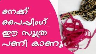 Download Make cross piping malayalam, Continues bias piping making easy method malayalam Video