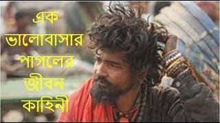 Download এক পাগলের ভালোবাসার করুন কাহিনী। 100% Cry। Heart Touching. Video
