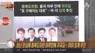 Download 물난리 속 유럽 외유 충북도의원, 부랴부랴 귀국 Video