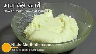 Download How to make Mawa or Khoya at home from milk - Homemade Khoya or Mawa Video