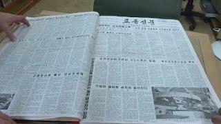 Download See North Korean money, newspapers Video