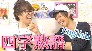 Download いかに日本語を英語っぽく読めるか Video