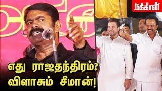 Download கலைஞர் சமாதில சத்தியம் பண்ணத் தயாரா ? Seeman Blast Speech about DMK | MK Stalin | Rajinikanth Video