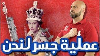 Download ما سيحدث بعد وفاة ملكة بريطانيا إليزابيث الثانية؟ Video