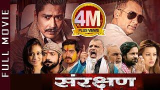 Download New Nepali Full Movie 2018/2075 - SANRAKSHAN | Nikhil Upreti, Saugat Malla, Malina Joshi Video