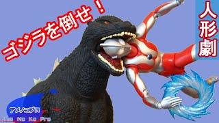 Download ゴジラを倒せ!【フィギュア遊び】 Video