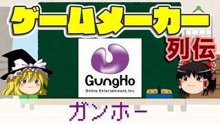 Download 【ゆっくり解説】ゲームメーカー列伝「ガンホー・オンライン・エンターテイメント」 Video