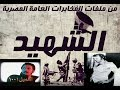 Download العميل 1001 / البطل المصري عمرو فؤاد Video