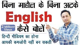 Download बिना माहौल के अंग्रेजी बोलना कैसे सीखें?? How to speak English? 5 Tips to Learn English Video