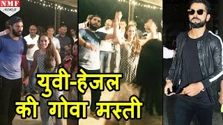 Download Goa पहुंचे Yuvraj-Hazel ने की जमकर मस्ती, देखिए तस्वीरें Video