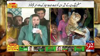 Download Maryam Nawaz Victory Speech After NA 120 Election Result - 17 September 2017 - 92NewsHDPlus Video
