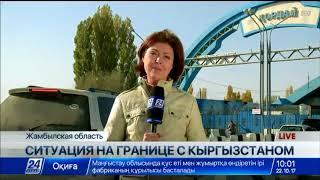 Download Пограничная операция на казахско-кыргызской границе продолжается Video