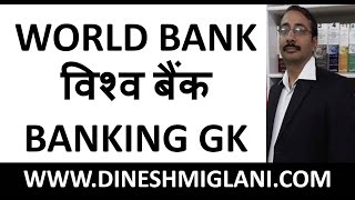 Download WORLD BANK विश्व बैंक | BANKING GK FOR IBPS PO, CLERICAL, RBI EXAM BY DINESH MIGLANI SIR Video