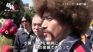 Download 【独占先行公開】映画『銀魂2 掟は破るためにこそある』メイキング映像「掟破り篇」 Video