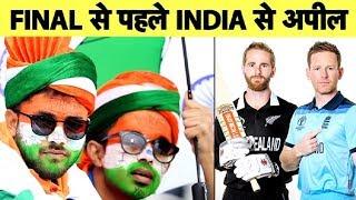 Download जानिए Final से पहले क्यों New Zealand को याद आ रहे हैं Indians | Sports Tak Video