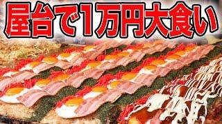 Download 【大食い】お花見の屋台で1万円食べきる新ゲーム【ストリートフードファイター】 Video