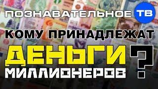 Download Кому принадлежат деньги миллионеров? (Познавательное ТВ, Валентин Катасонов) Video