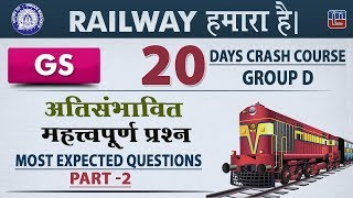 Download अतिसंभावित महत्वपूर्ण प्रश्न | Most Expected Questions | Part 2 | Railway 2018 | GS | Live at 7 PM Video