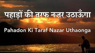 Download पहाड़ो की तरफ नज़र उठाऊंगा Pahadon Ki Taraf Nazar Uthaonga Lyrics Video