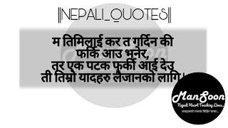 Download Nepali heart touching lines|| Pure Heart || नेपाली मन छुने लाइनहरु ७८||@mansoon nepali lines|| Video