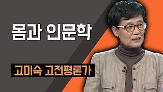 Download [TV특강] 몸과 인문학 고미숙 고전연구가 Video