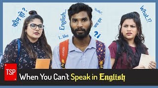 Download When You Can't Speak in English   The Screen Patti Video