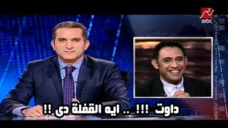 Download باسم يوسف لعمرو مصطفى: هتفضل طول عمرك عمرو ! Video