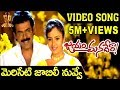 Download Meriseti Jaabili Nuvve Video Song | Jayam Manade Raa Movie Songs | Venkatesh | Soundary Video